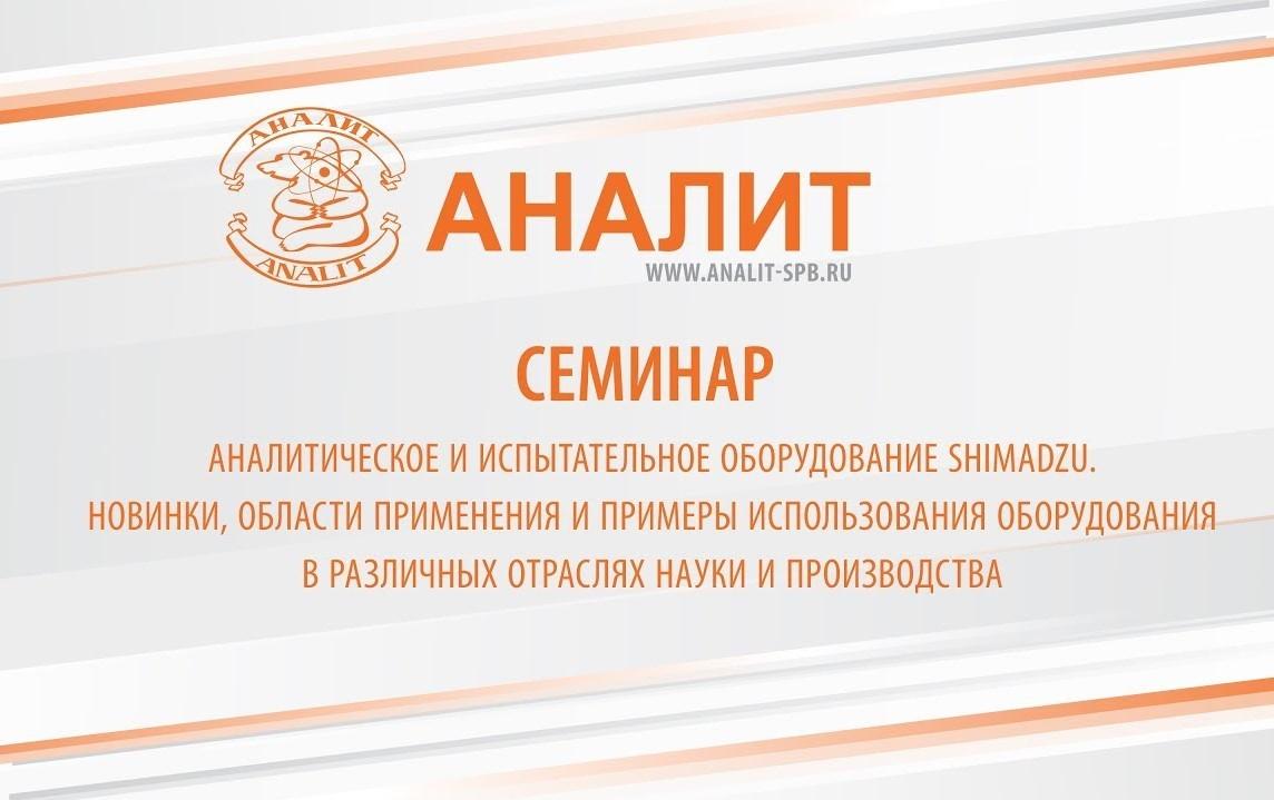 22 мая 2019 года<br> Приглашаем на семинар Аналит -Shimadzu в Уфе