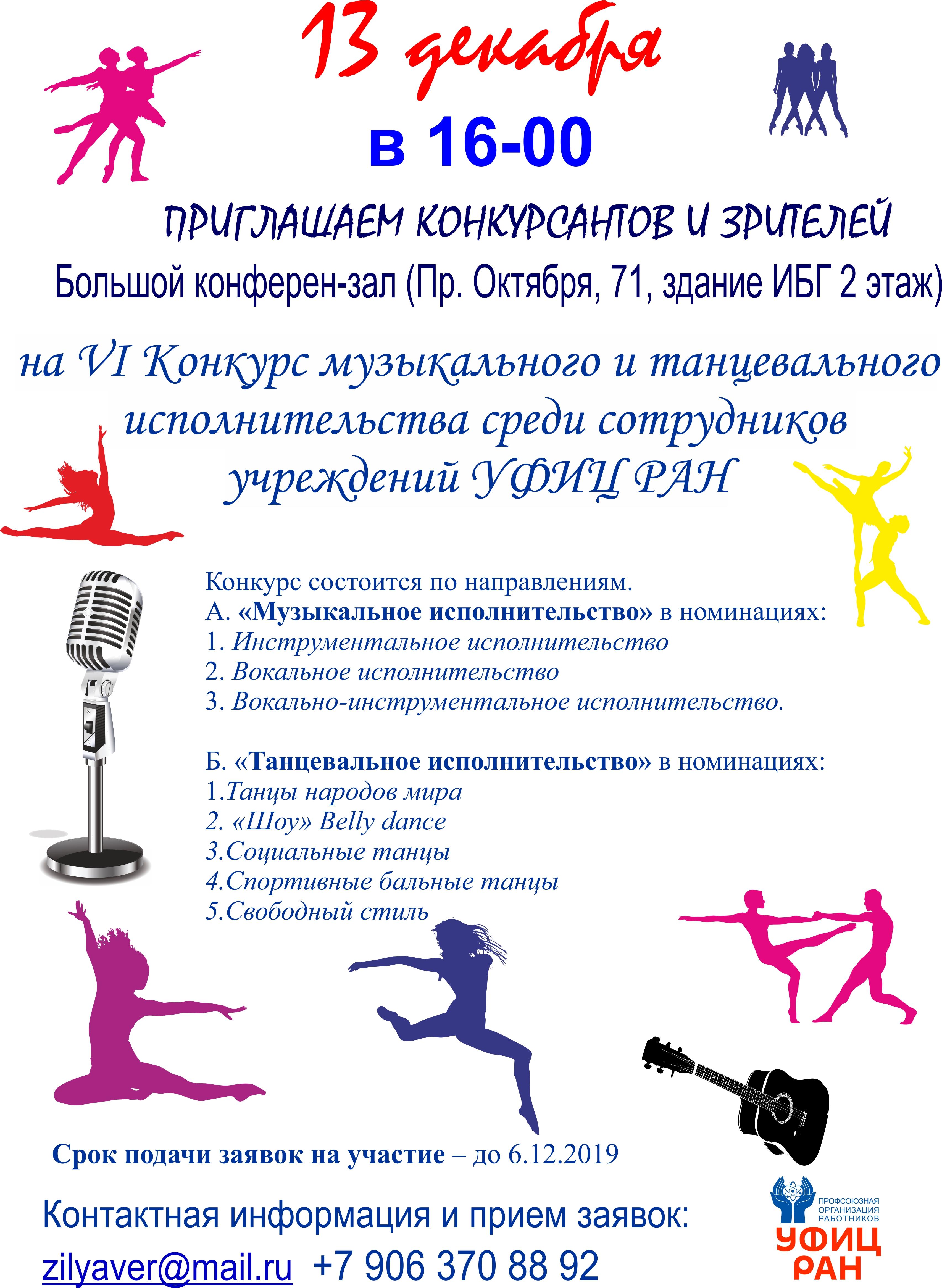 13 декабря 2019 г. состоится Конкурс-концерт, посвященный100-летиюобразованияРеспубликиБашкортостан и100-летию со дня рождения Мустая Карима